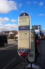 「善光寺大門」バス停留所