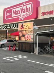 マックスバリュ北条店