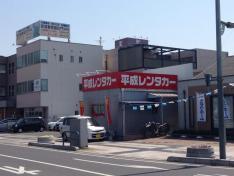 平成レンタカー新倉敷駅前営業所