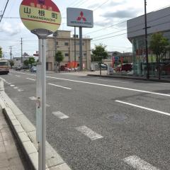 「山根町」バス停留所