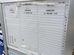 「富田学園口」バス停留所