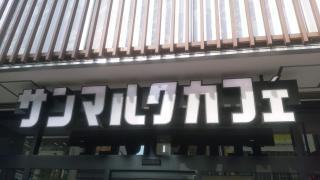 サンマルクカフェ ノース天神店_施設外観