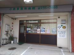 小島獣医科病院