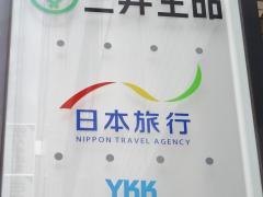 日本旅行 藤沢支店