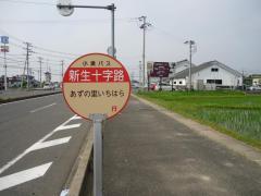 「新生十字路」バス停留所