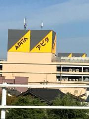 アピタ岡崎北店