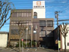佐藤食品工業株式会社