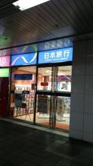 日本旅行 TiS和歌山支店