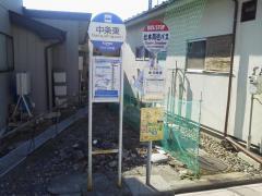 「中条東」バス停留所
