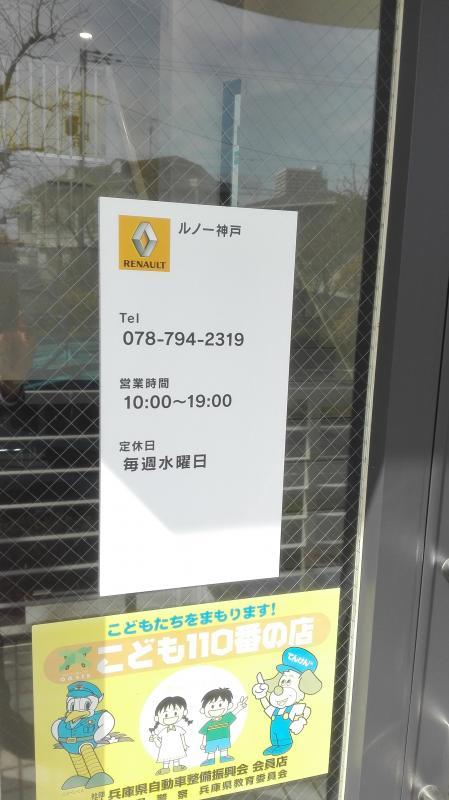ルノー神戸_看板