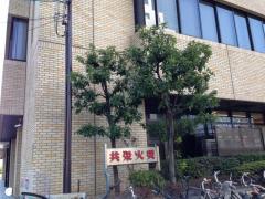 共栄火災海上保険株式会社 大阪第一支社