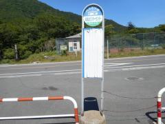 「赤城山ビジターセンター」バス停留所