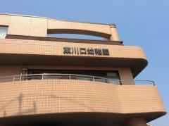東川口幼稚園