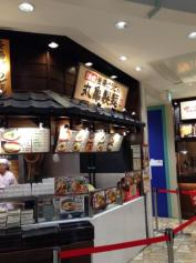 丸亀製麺イオンモール伊丹店