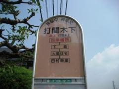 「打間木下」バス停留所