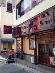 やきとり大吉 阪急伊丹店