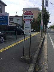 「遊学館前」バス停留所