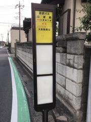 「慈寶院」バス停留所