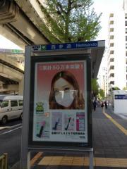 「西参道」バス停留所