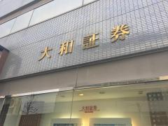 大和証券株式会社 五反田支店