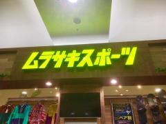 ムラサキスポーツイオン各務原店