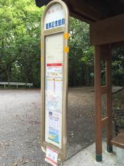 「龍馬記念館前」バス停留所