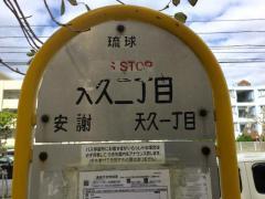 「天久二丁目」バス停留所
