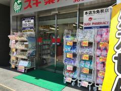 スギ薬局金山駅前店