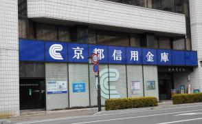 京都信用金庫守山支店