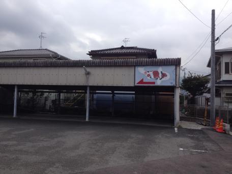 花菱錦鯉センター_看板