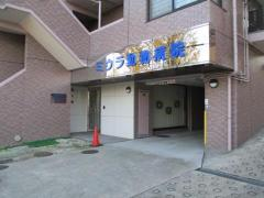 ミウラ動物病院