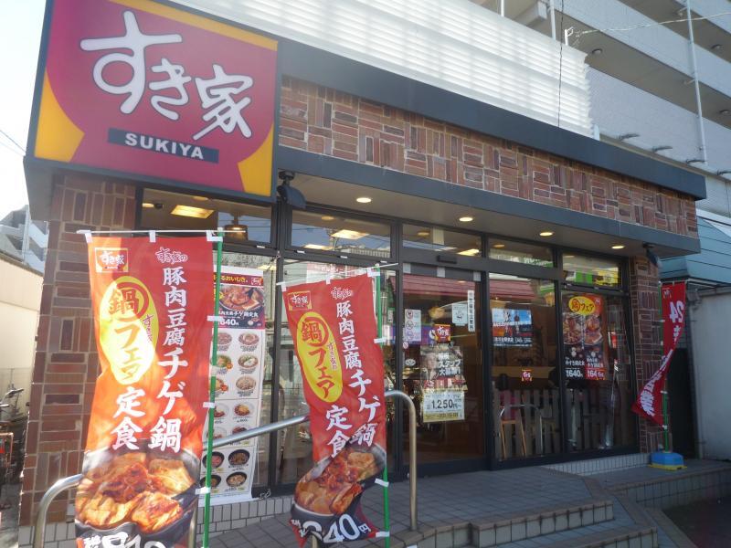 すき家 氷川台駅前店