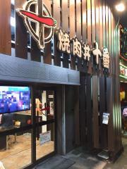 焼肉丼十番三宮店_施設外観