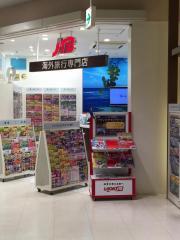 JTB首都圏 海外旅行専門渋谷東横