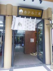 川越湯遊ランド・ホテル三光