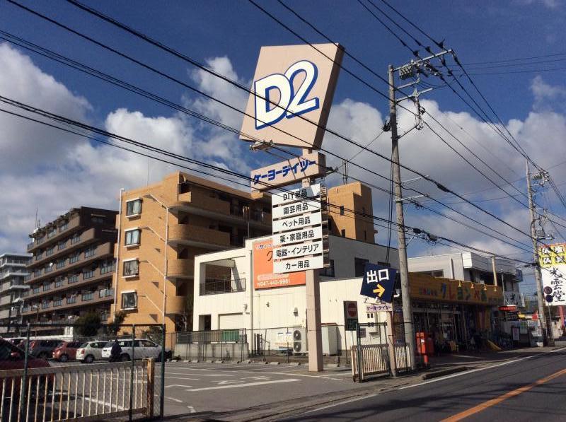 ケーヨーデイツー鎌ケ谷店