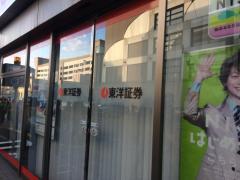 東洋証券株式会社 仙台支店