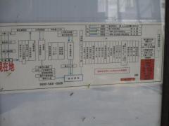 「牛越橋」バス停留所