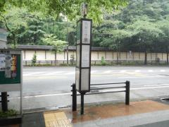 「九段三丁目」バス停留所