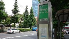 「千駄ケ谷小学校前」バス停留所