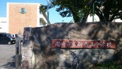 新香山中学校