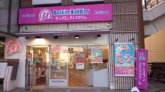 31アイスクリーム逆瀬川アピア店