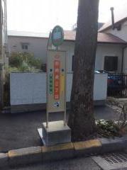 「野崎通2丁目」バス停留所