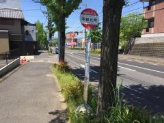 「不動丘町」バス停留所