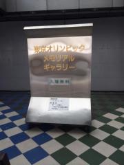 東京オリンピックメモリアルギャラリー