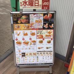 ケンタッキーフライドチキンモリタウン昭島店