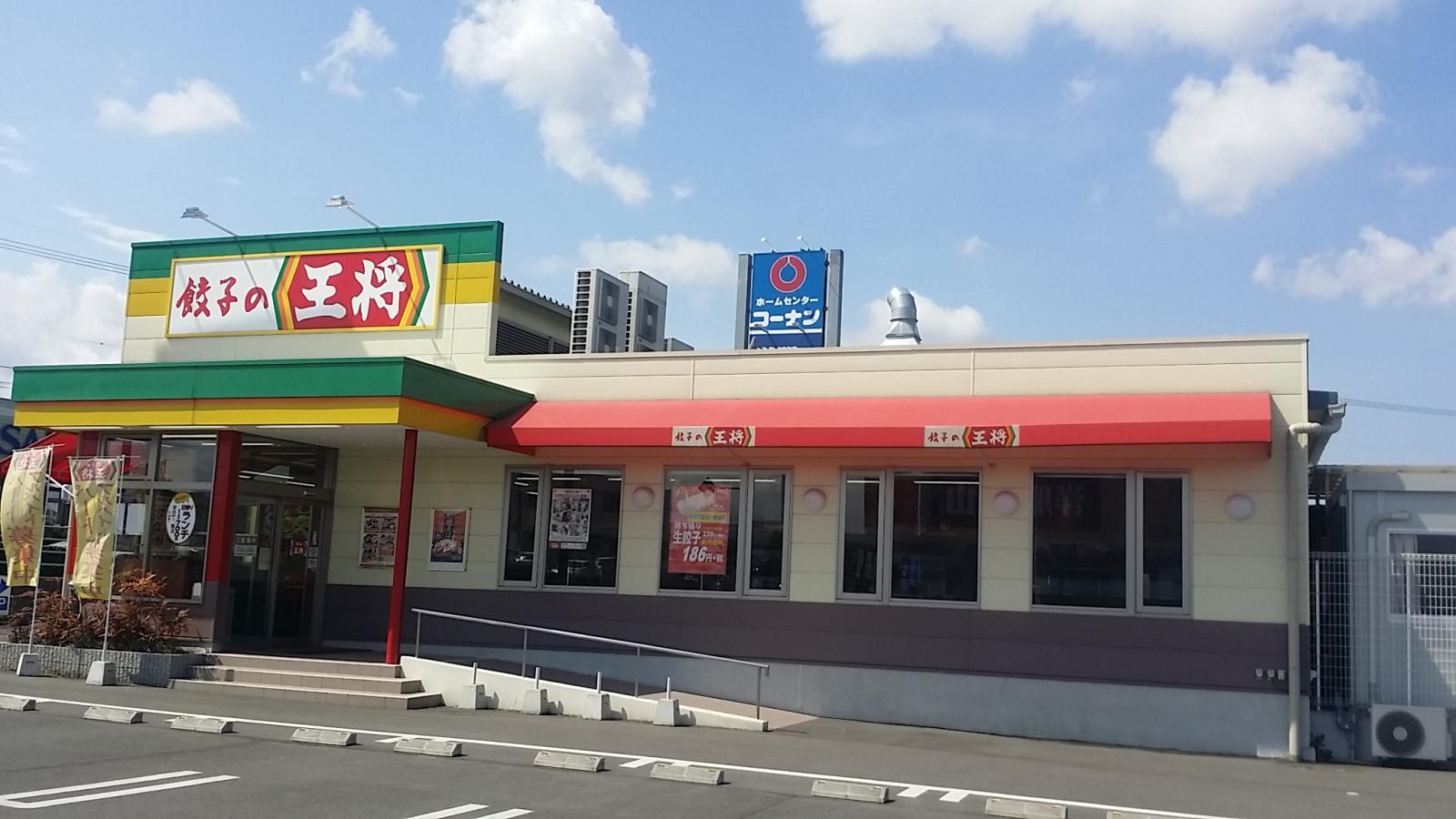 餃子の王将 綾川店_施設外観