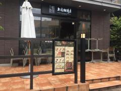 上島珈琲店 エミオ石神井公園店_施設外観