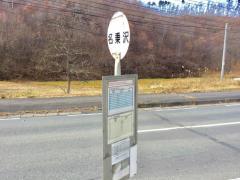 「名乗沢」バス停留所