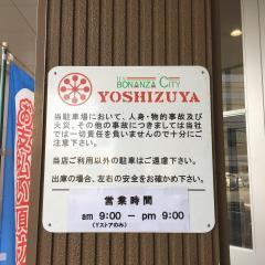 ヨシヅヤ名古屋名西店